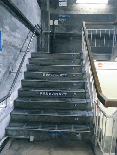 大観峰駅 展望台 階段