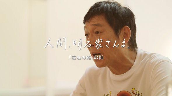 明石家さんま テレビ YouTube Netflix インタビュー