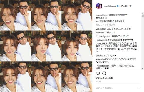 木下優樹菜、藤本敏史の夫婦が7年目の結婚記念写真を公開
