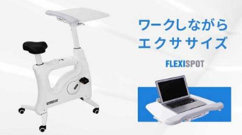 デスク付 フィットネスバイク FlexiSpot