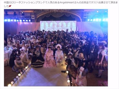 青木美沙子 ロリータ イベント 北京