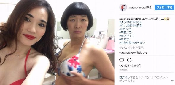 平野ノラ ビキニ 水着 Instagram 川村エミコ