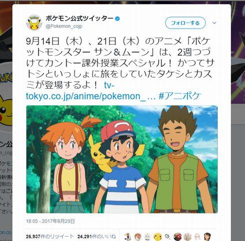 ポケットモンスター タケシ カスミ アニメ ポケモン サン&ムーン