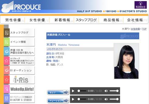 「けいおん!」平沢憂、「WHITE ALBUM2」小木曽雪菜などで活躍