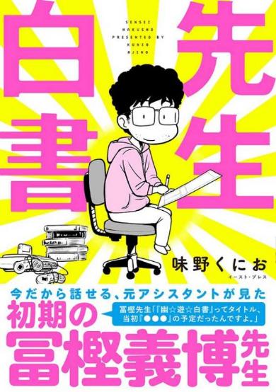 冨樫義博 先生白書 実録 コミックエッセイ