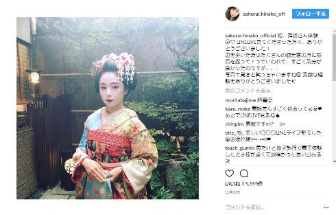 舞妓姿の桜井日奈子