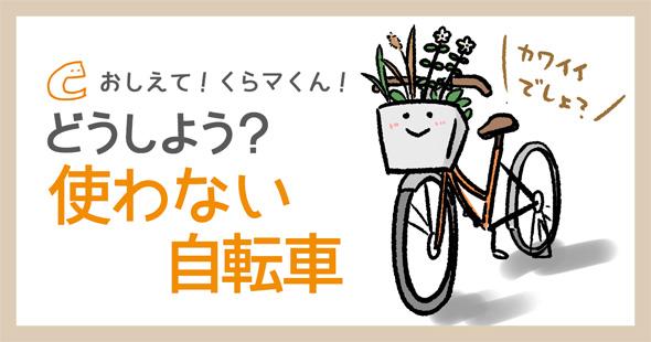 自転車 処分 捨て方