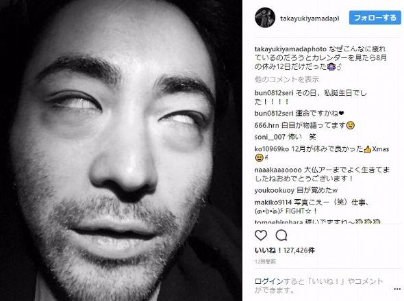山田孝之 Instagram 白目 仕事 スケジュール