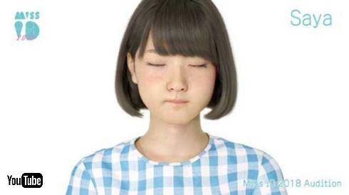 Saya 3DCG 美少女 ミスiD 2018 オーディション