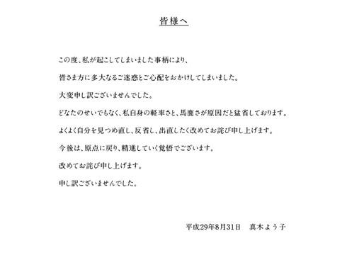 真木よう子 フォトマガジン 炎上 謝罪