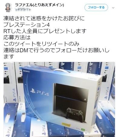 ヒカル ラファエル 禁断ボーイズ なりすまし PS4 プレゼント 偽物 YouTuber