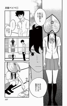 月影ベイベ 小玉ユキ おわら 漫画 笠