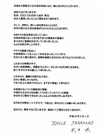 武井壮 武井咲 結婚