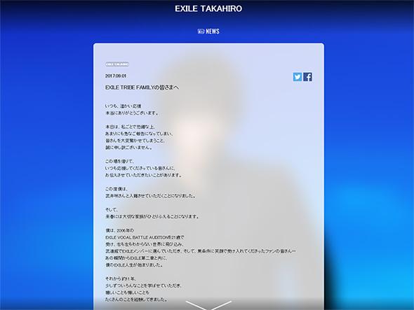 武井咲 TAKAHIRO 結婚 妊娠