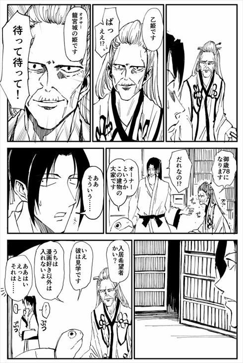 コミケ童話 浦島太郎 コミケ おのでらさん