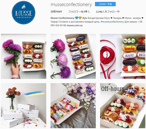 ウクライナ・キエフ「Musse Confectionery」のエクレアがステキ