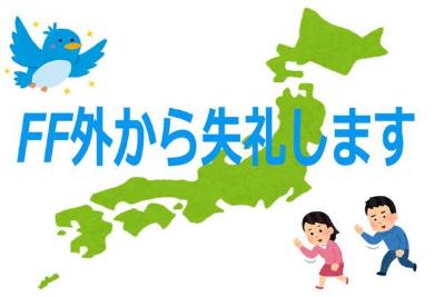 FF外から失礼します 日本 Twitter 海外メディア 紹介