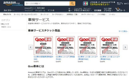 Amazon 車検サービス Goo車検