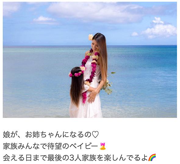 吉川ひなの 第2子妊娠
