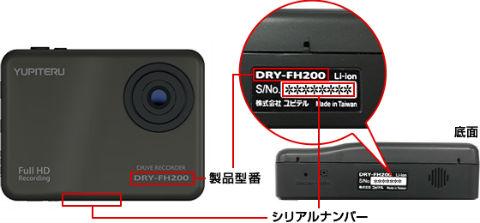 ドライブレコーダー ユピテル 回収