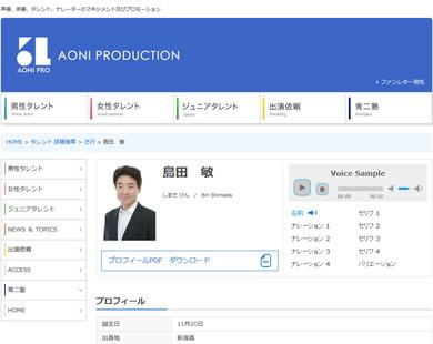 青二プロダクション、島田敏プロフィール