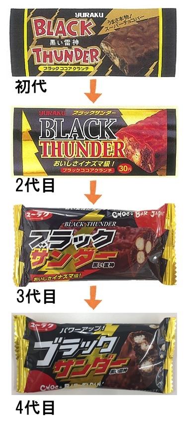 ブラックサンダーが14年ぶりリニューアル 「4代目ブラックサンダー」カバーチョコを7.5%増量