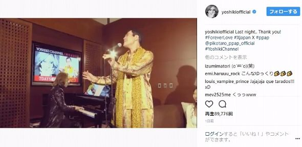 YOSHIKI ピコ太郎 コラボ PPAP Forever Love ニコニコ