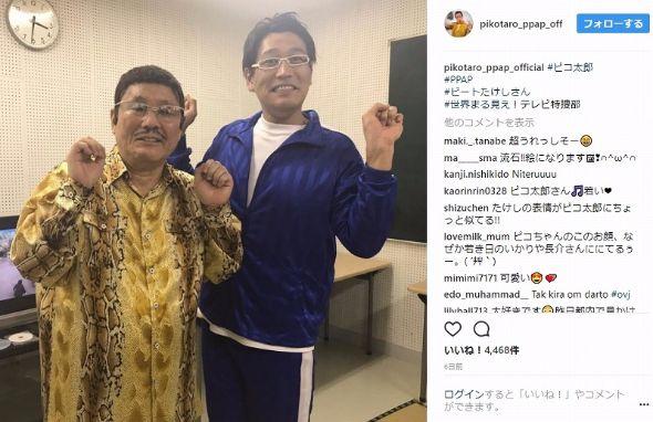 ピコ太郎 古坂大魔王 ビートたけし 北野武コ