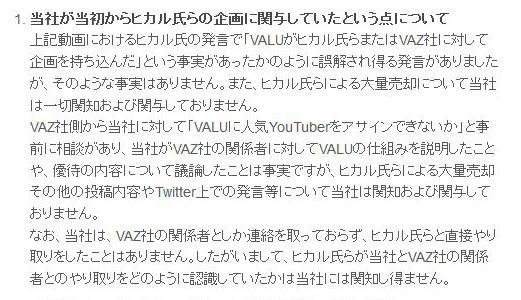 VALU ヒカル 売り逃げ 否定