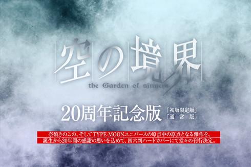 奈須きのこ 空の境界 20周年記念版