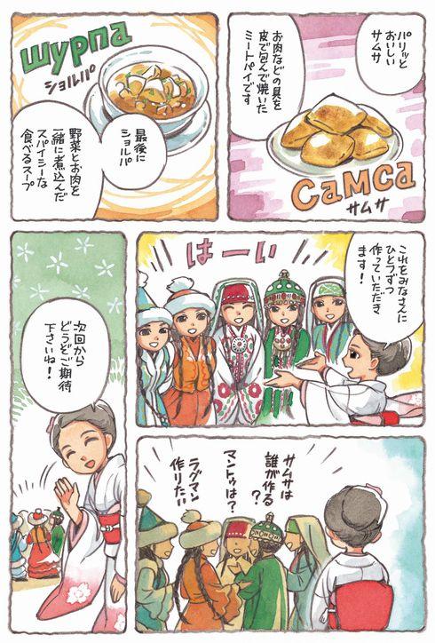 森薫 外務省 中央アジア 漫画 料理