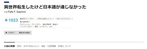 人工言語「リパライン語」を使ったネット小説「異世界転生したけど日本語が通じなかった」
