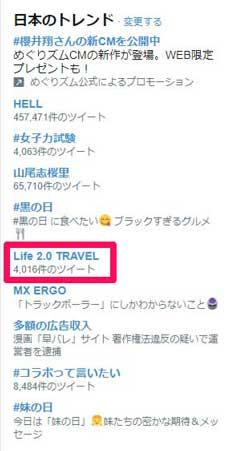 Life 2.0 TRAVEL 職業 診断 仕事 マニュライフ生命