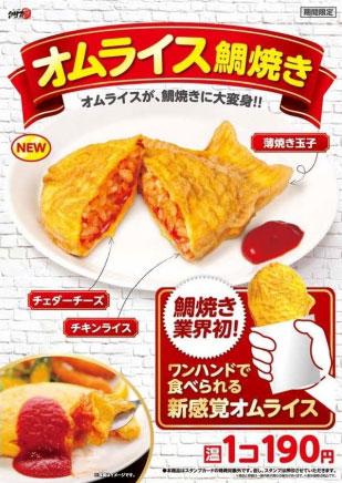 オムライス鯛焼き広告