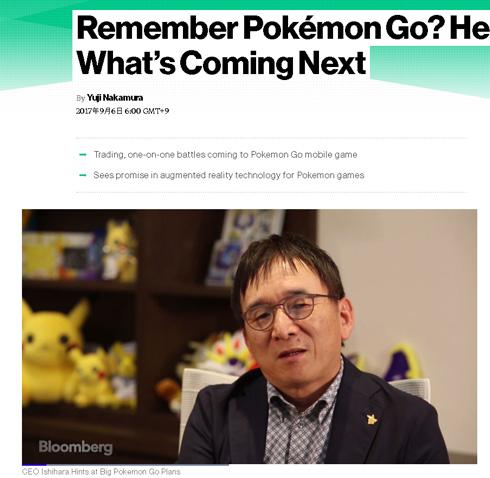 「ポケモンGO」にトレーディング、対戦機能が追加される予定