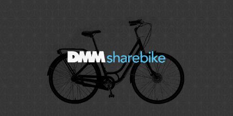 シェアサイクル DMM