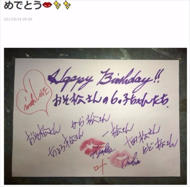 叶姉妹叶 美香 おそ松さん 誕生日 キュートルッキング