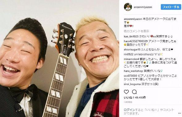 みやぞん ウド鈴木 そっくり 似てる Instagram