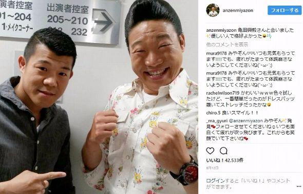 みやぞん 亀田興毅 そっくり 似てる Instagram