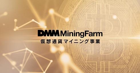 DMM GMO マイニング 仮想通貨