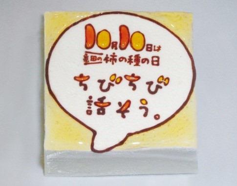 亀田製菓 柿の種 カフェ ちびちび
