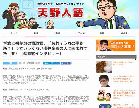 香取慎吾 ウド鈴木 キャイ〜ン 引退 退所 ジャニーズ ツイート Twitter 歌 短歌