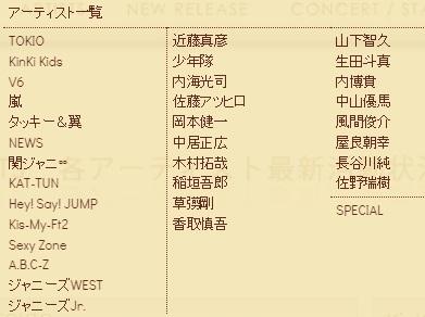 ジャニーズ公式サイトから稲垣吾郎、香取慎吾、草なぎ剛のページが消滅 退所に伴い予告通り
