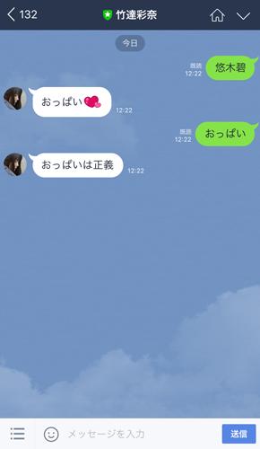 竹達彩奈 悠木碧 LINE公式アカウント おっぱい