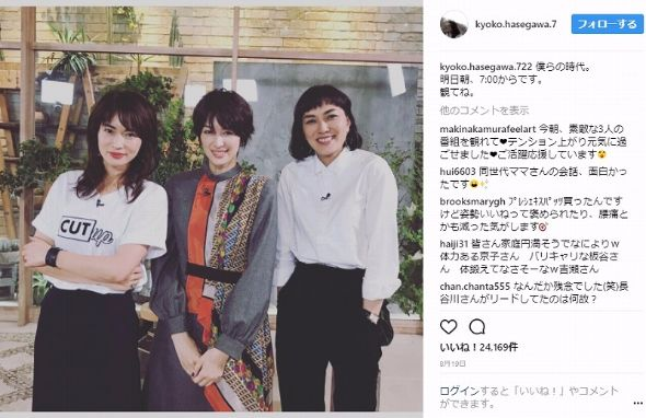 長谷川京子 井川遥 板谷由夏 吉瀬美智子 ママ友 Instagram
