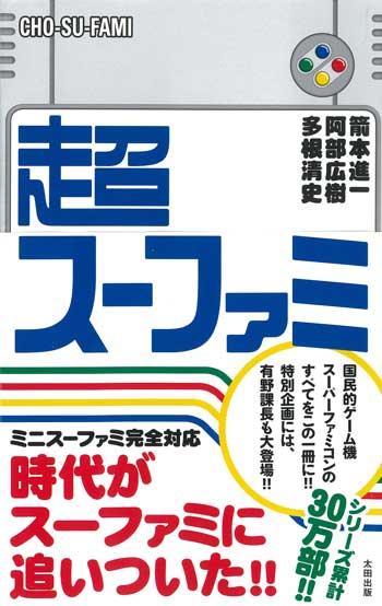 超スーファミ レビュー ミニ スーパーファミコン