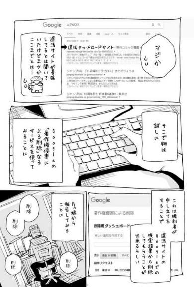 違法アップロードサイト 対策 漫画 エグゼロス