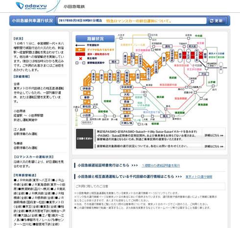 小田急線 火災