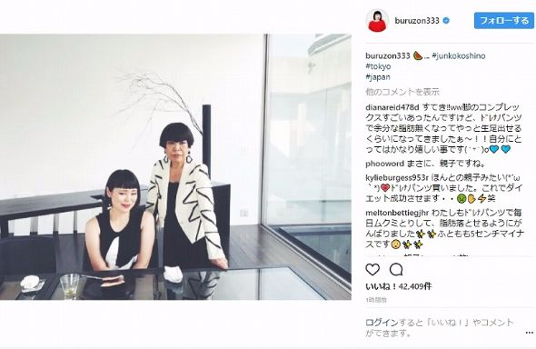 ブルゾンちえみ コシノジュンコ 親子 ママ Instagram