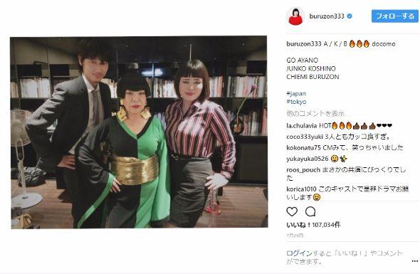 ブルゾンちえみ コシノジュンコ 親子 ママ Instagram ドコモ CM